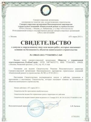 СРО «ТехКапСтрой»