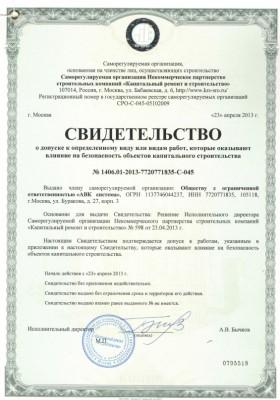 СРО «АВК система»